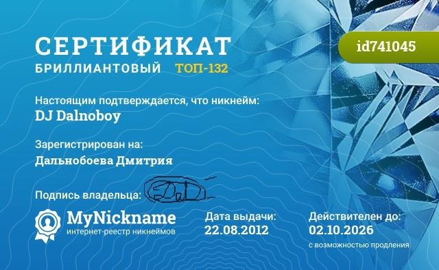 Сертификат на никнейм DJ Dalnoboy, зарегистрирован на Дальнобоева Дмитрия