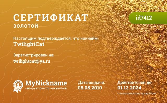 Сертификат на никнейм TwilightCat, зарегистрирован на twilightcat@ya.ru