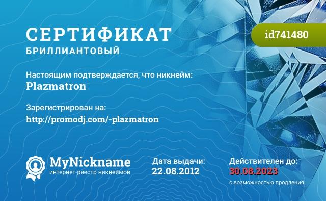 Сертификат на никнейм Plazmatron, зарегистрирован на http://promodj.com/-plazmatron