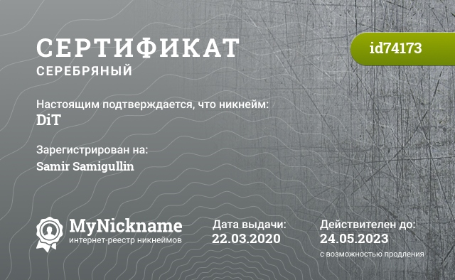 Certificate for nickname DiT is registered to: Данила Токарева