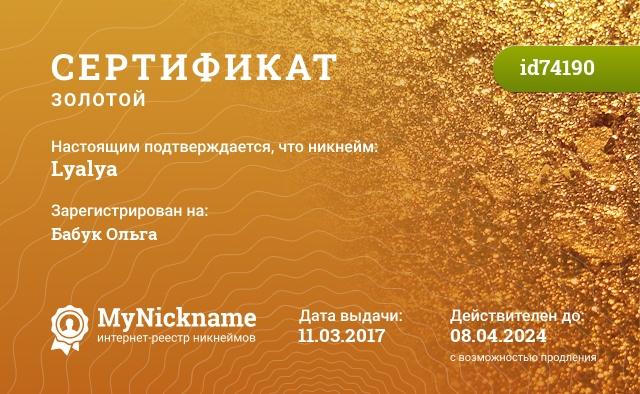 Сертификат на никнейм Lyalya, зарегистрирован на Бабук Ольга