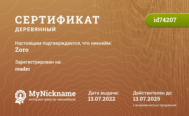 Certificate for nickname Zoro is registered to: Yegor Motruck