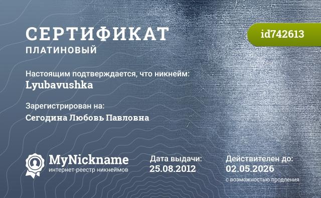 Сертификат на никнейм Lyubavushka, зарегистрирован на Сегодина Любовь Павловна