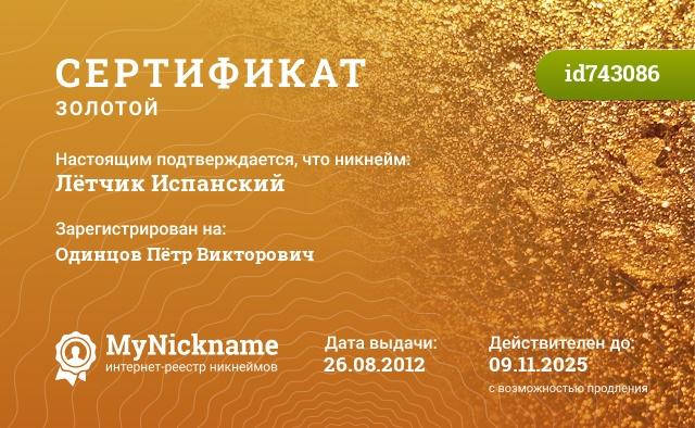Сертификат на никнейм Лётчик Испанский, зарегистрирован на Одинцов Пётр Викторович