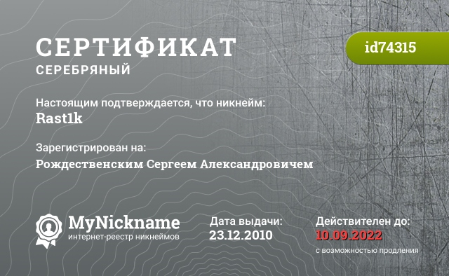 Certificate for nickname Rast1k is registered to: Рождественским Сергеем Александровичем