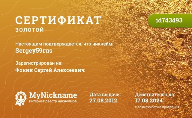 Сертификат на никнейм Sergey59rus, зарегистрирован на Фокин Сергей Алексеевич