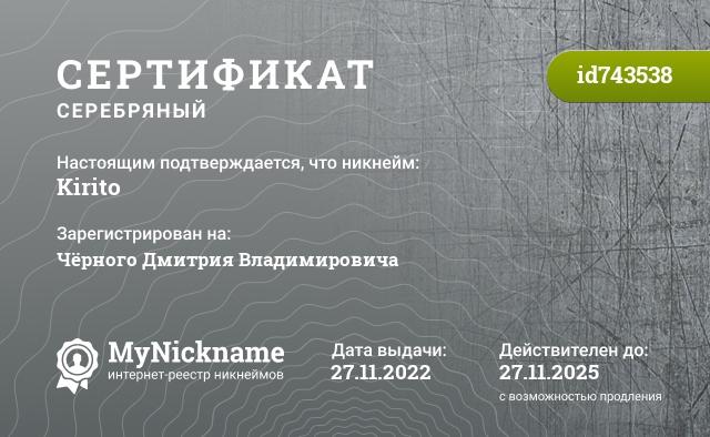 Сертификат на никнейм Kirito, зарегистрирован на Максим Шуёнков