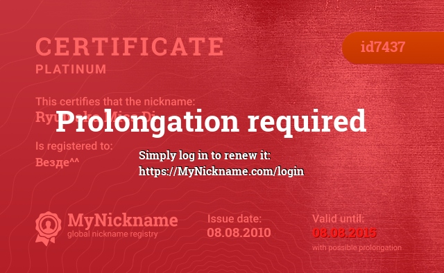 Certificate for nickname Ryuu aka Miss Di is registered to: Везде^^