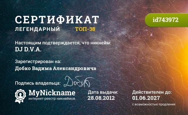Сертификат на никнейм DJ D.V.A., зарегистрирован на Добко Вадима Александровича