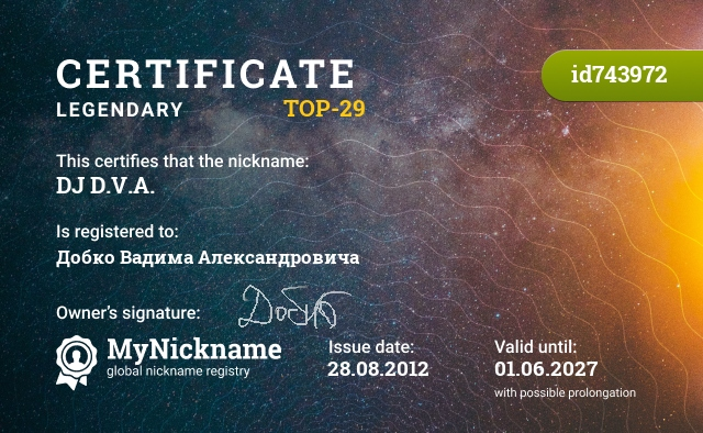 Certificate for nickname DJ D.V.A. is registered to: Добко Вадима Александровича