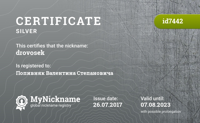 Certificate for nickname drovosek is registered to: Попивняк Валентина Степановича