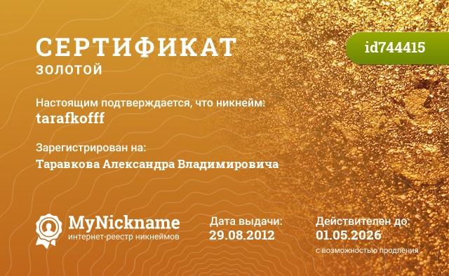 Сертификат на никнейм tarafkofff, зарегистрирован на Таравкова Александра Владимировича