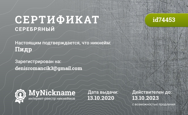 Certificate for nickname Пидр is registered to: пидра