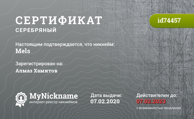 Certificate for nickname Mels is registered to: Шмелёвым Германом