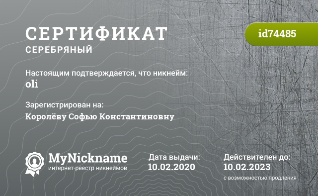 Certificate for nickname oli is registered to: Oly