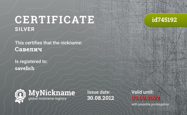 Certificate for nickname Савелич is registered to: savelich