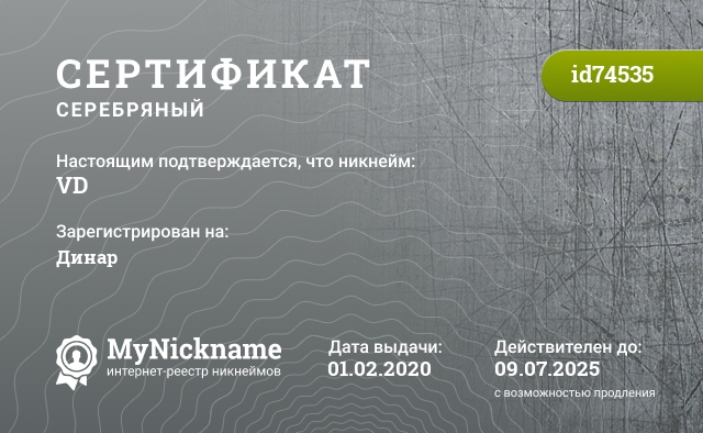 Certificate for nickname VD is registered to: Василий Д