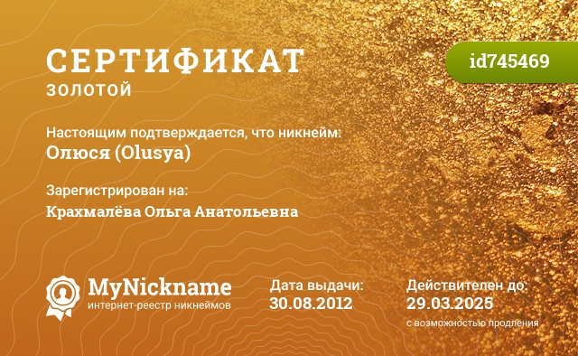 Сертификат на никнейм Олюся (Olusya), зарегистрирован на Крахмалёва Ольга Анатольевна