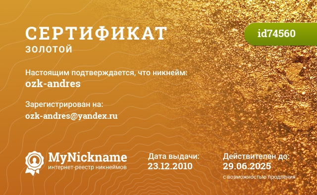 Certificate for nickname ozk-andres is registered to: ozk-andres@yandex.ru