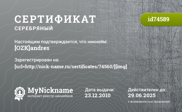 Certificate for nickname [OZK]andres is registered to: [url=http://nick-name.ru/sertificates/74560/][img]