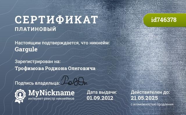 Сертификат на никнейм Gargule, зарегистрирован на Трофимова Родиона Олеговича