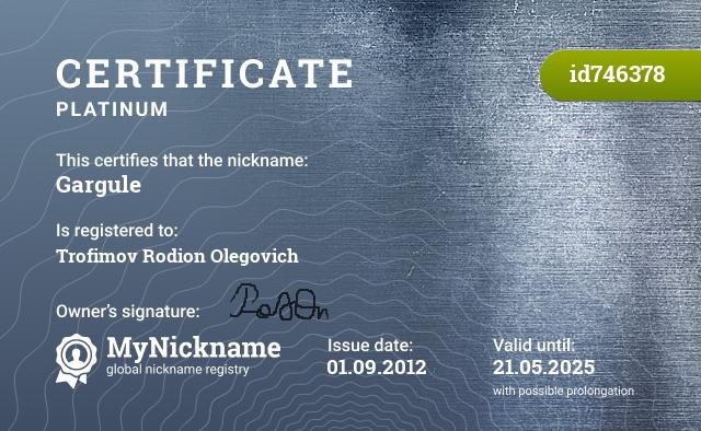 Certificate for nickname Gargule is registered to: Трофимова Родиона Олеговича