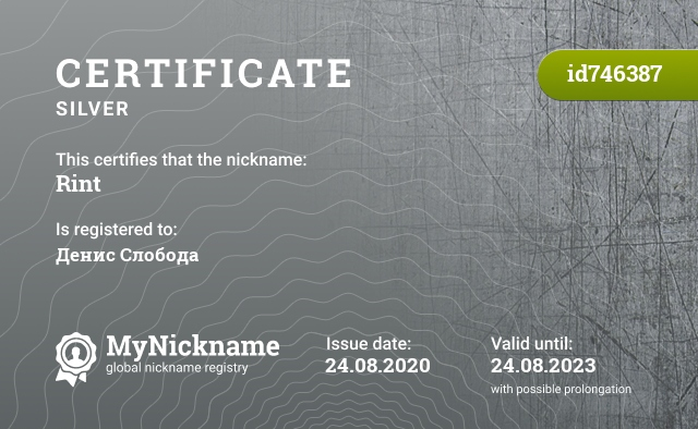 Certificate for nickname Rint is registered to: Денис Слобода