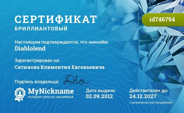 Сертификат на никнейм Diablolend, зарегистрирован на Сатюкова Климентия Евгеньевича