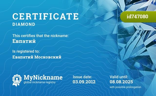 Certificate for nickname Евпатий is registered to: Евапатий Московский