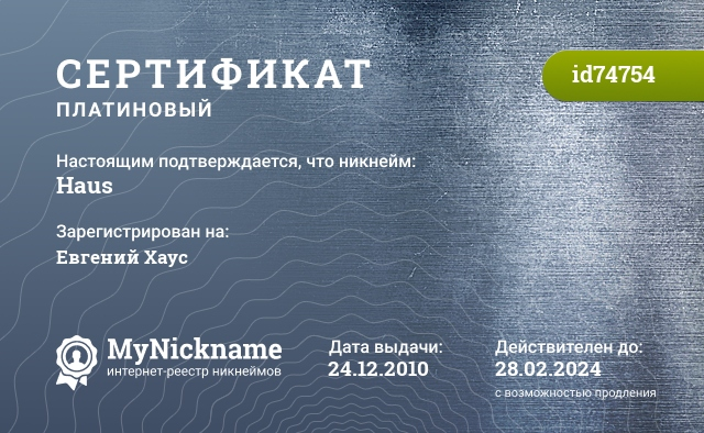 Certificate for nickname Haus is registered to: Евгений Хаус