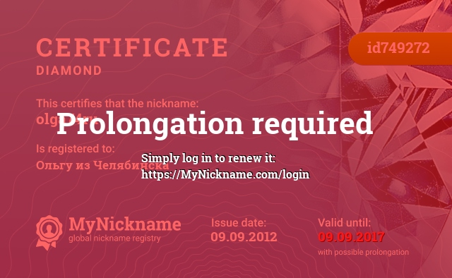 Certificate for nickname olga74ru is registered to: Ольгу из Челябинска