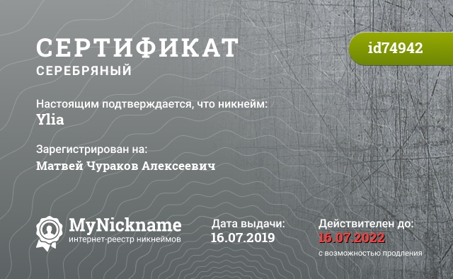 Сертификат на никнейм Ylia, зарегистрирован на Ylia на Хоббилин, Хомяках