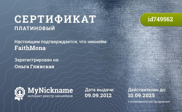 Сертификат на никнейм FaithMona, зарегистрирован на Ольга Глинская