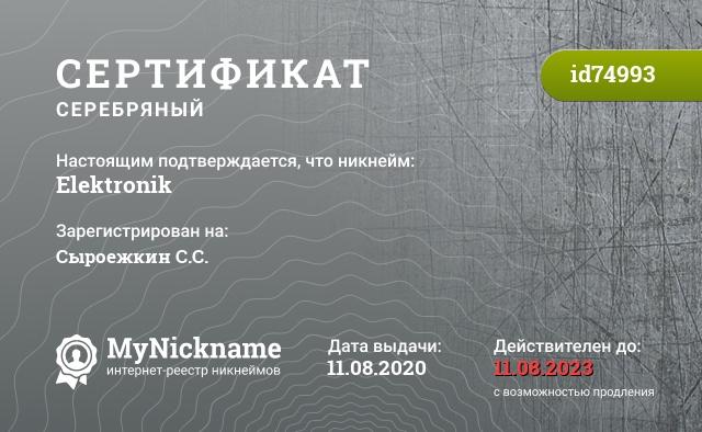Сертификат на никнейм Elektronik, зарегистрирован на Сыроежкин С.С.