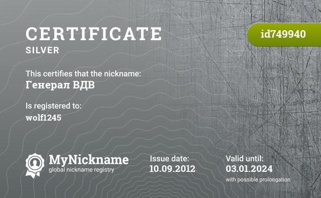 Certificate for nickname Генерал ВДВ is registered to: wolf1245