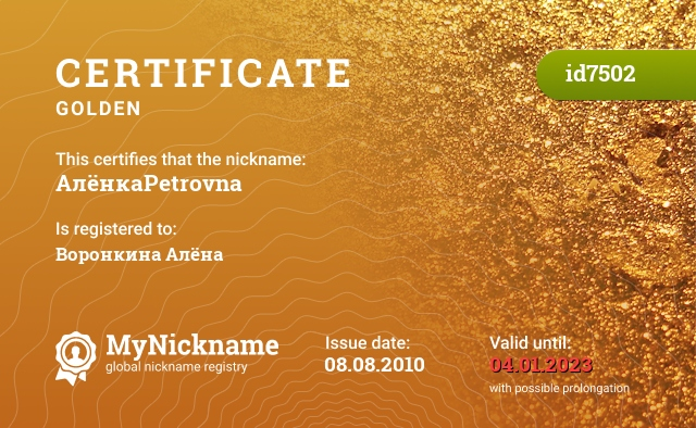 Certificate for nickname АлёнкаPetrovna is registered to: Воронкина Алёна