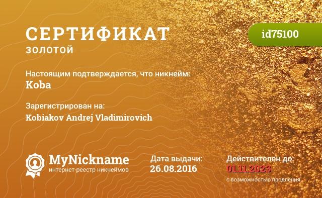Сертификат на никнейм Koba, зарегистрирован на Kobiakov Andrej Vladimirovich