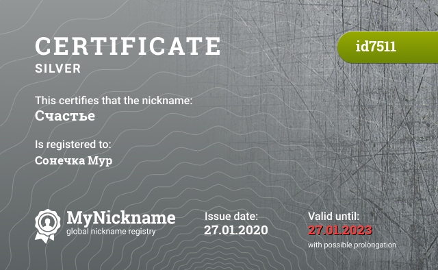 Certificate for nickname Счастье is registered to: Сонечка Мур