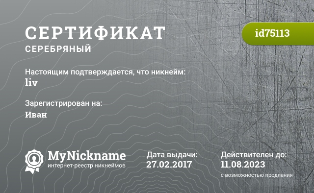Certificate for nickname liv is registered to: Иван