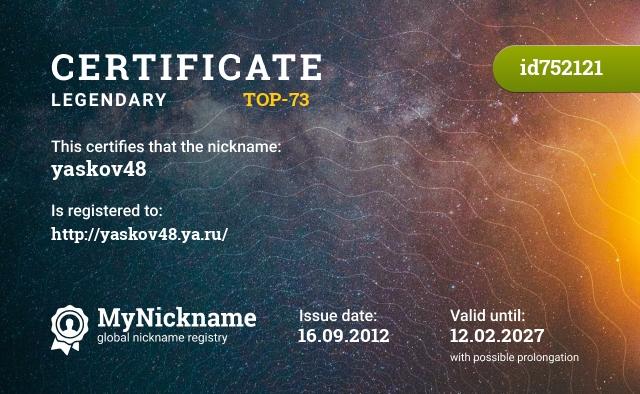 Certificate for nickname yaskov48 is registered to: http://yaskov48.ya.ru/