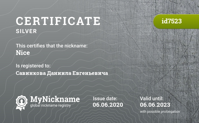 Certificate for nickname Nice is registered to: Савинкова Даниила Евгеньевича