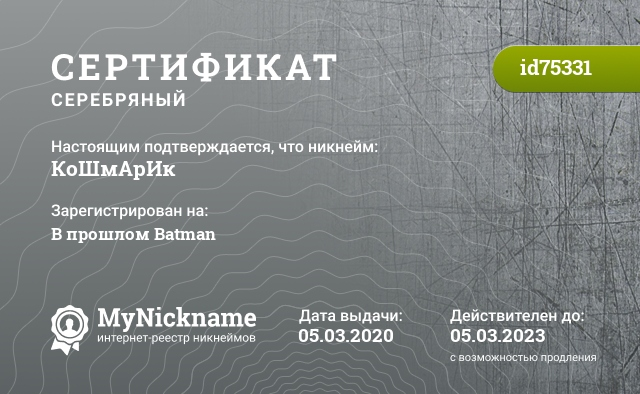 Certificate for nickname КоШмАрИк is registered to: Таувров Марк