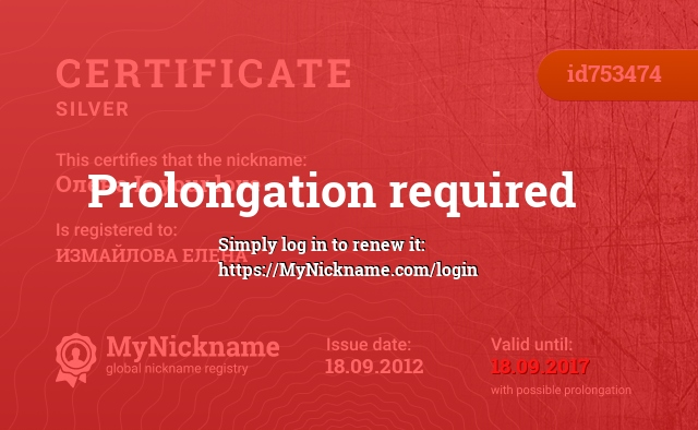 Certificate for nickname Олена Is your love is registered to: ИЗМАЙЛОВА ЕЛЕНА