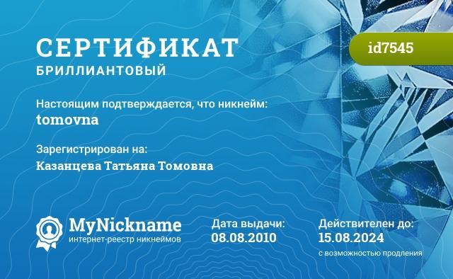 Сертификат на никнейм tomovna, зарегистрирован на Казанцева Татьяна Томовна