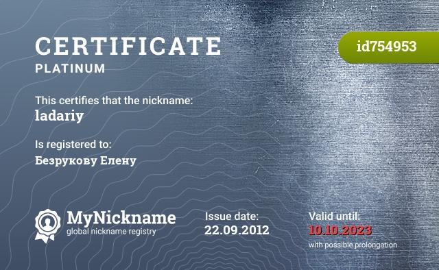 Сертификат на никнейм ladariy, зарегистрирован на Безрукову Елену