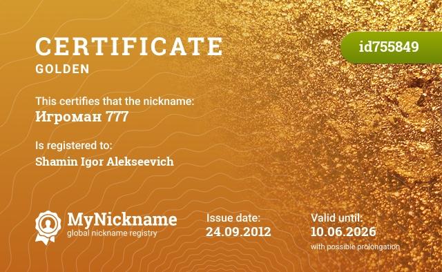 Certificate for nickname Игроман 777 is registered to: Шамина Игоря Алексеевича