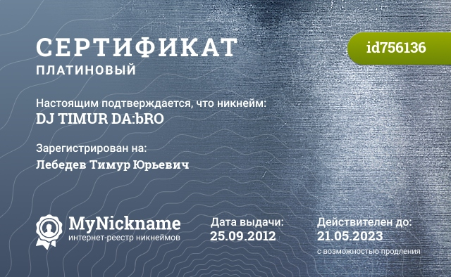 Сертификат на никнейм DJ TIMUR DA:bRO , зарегистрирован на Лебедев Тимур Юрьевич