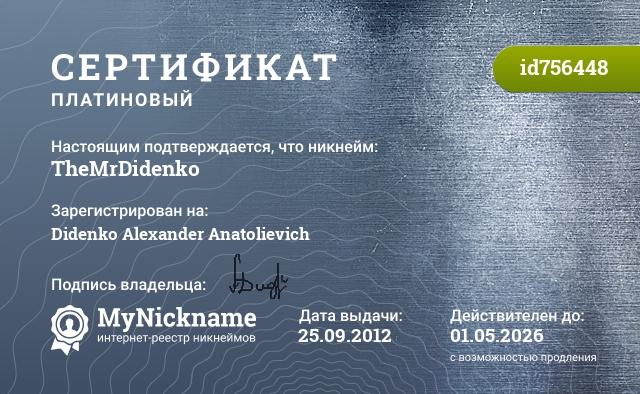 Сертификат на никнейм TheMrDidenko, зарегистрирован на Didenko Alexander Anatolievich