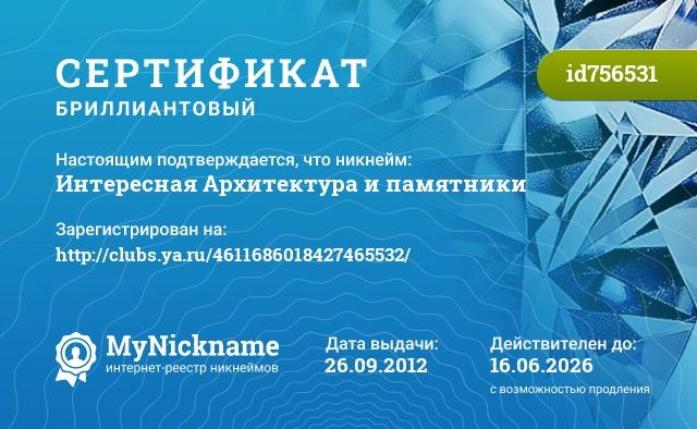 Сертификат на никнейм Интересная Архитектура и памятники, зарегистрирован на http://clubs.ya.ru/4611686018427465532/