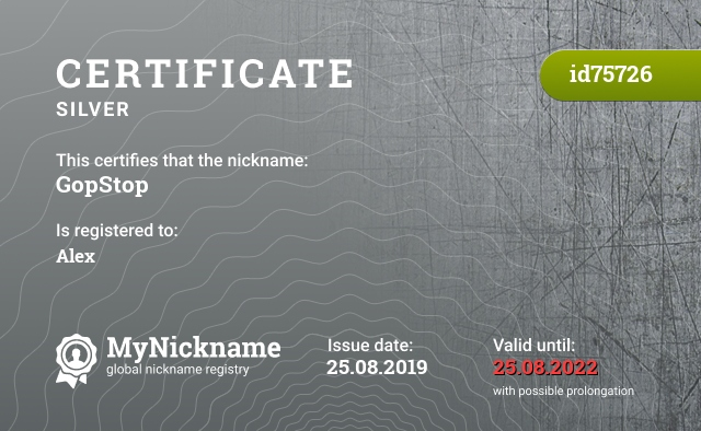 Certificate for nickname GopStop is registered to: Alex